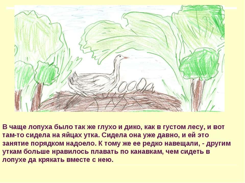 В чаще лопуха было так же глухо и дико, как в густом лесу, и вот там-то сидел...