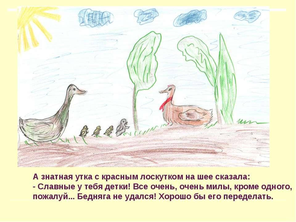 А знатная утка с красным лоскутком на шее сказала: - Славные у тебя детки! Вс...