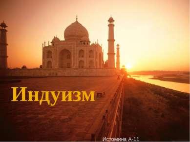 Индуизм Истомина А-11