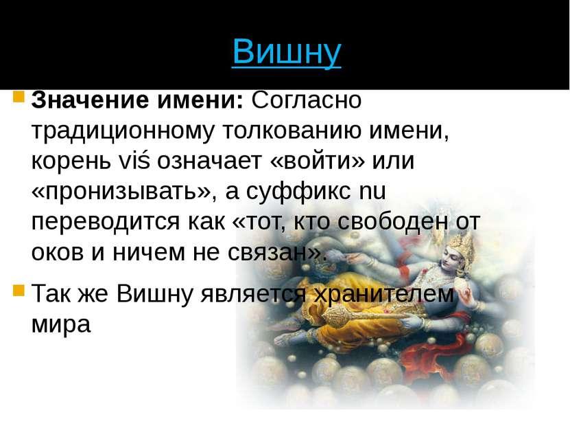 Вишну Значение имени:Согласно традиционному толкованию имени, корень viś озн...