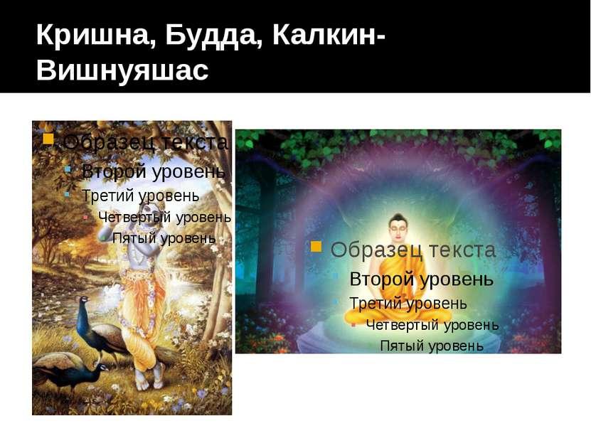 Кришна, Будда, Калкин- Вишнуяшас