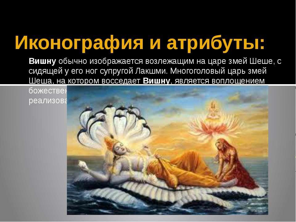 Иконография и атрибуты: Вишнуобычно изображается возлежащим на царе змей Шеш...