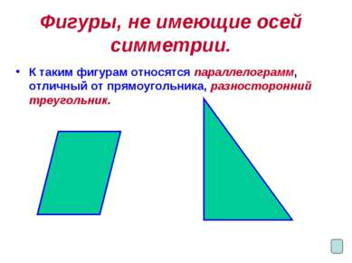 Фигуры, не имеющие осей симметрии. К таким фигурам относятся параллелограмм, ...