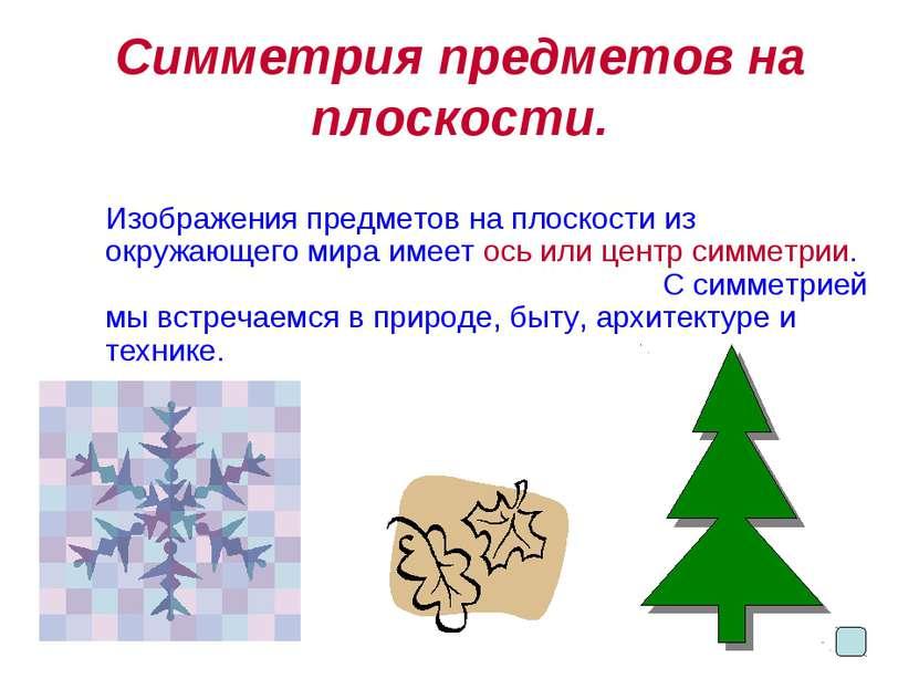 Симметрия предметов на плоскости. Изображения предметов на плоскости из окруж...