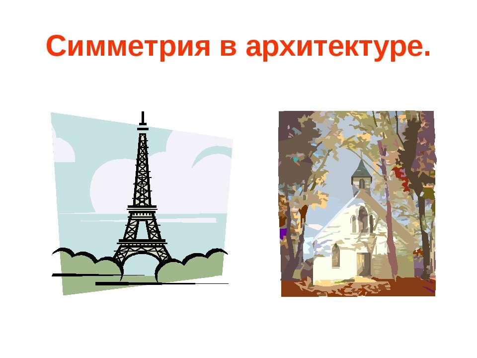 Симметрия в архитектуре.