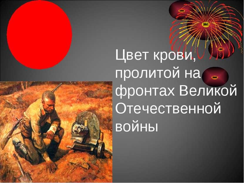 Цвет крови, пролитой на фронтах Великой Отечественной войны