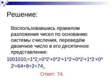 Решение: Воспользовавшись правилом разложения чисел по основанию системы счис...