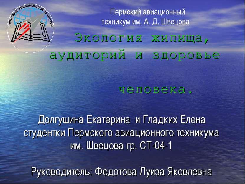 Экология жилища, аудиторий и здоровье человека. Долгушина Екатерина и Гладких...