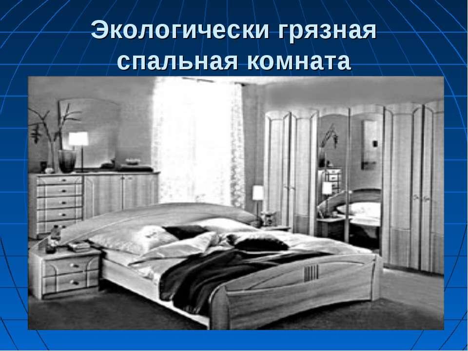 Экологически грязная спальная комната