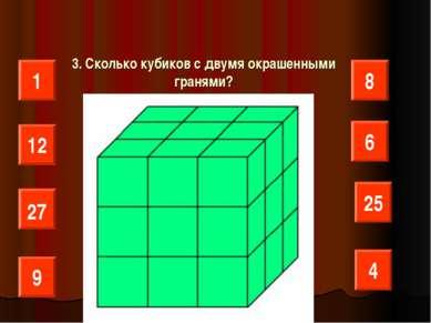3. Сколько кубиков с двумя окрашенными гранями? 1 12 25 6 8 27 4 9