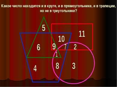 Какое число находится и в круге, и в прямоугольнике, и в трапеции, но не в тр...