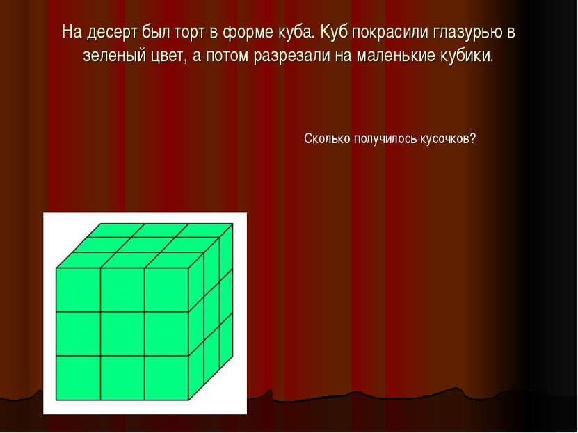 На десерт был торт в форме куба. Куб покрасили глазурью в зеленый цвет, а пот...