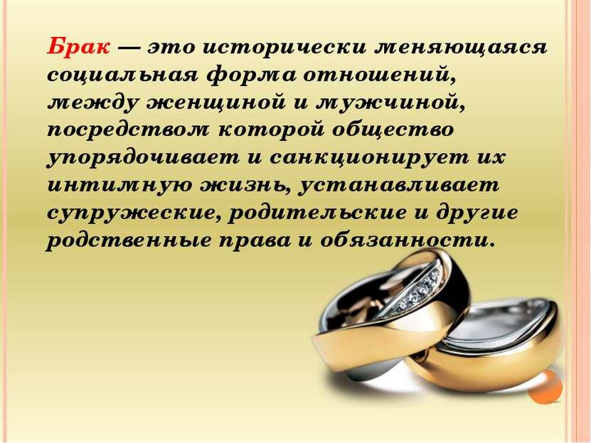 Брак — это исторически меняющаяся социальная форма отношений, между женщиной ...