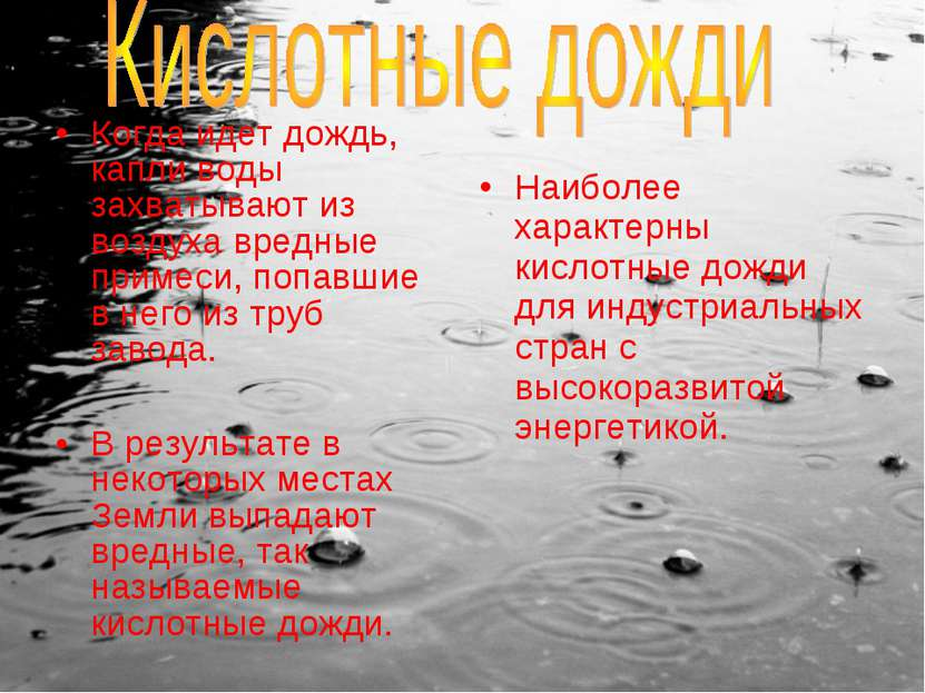 Когда идет дождь, капли воды захватывают из воздуха вредные примеси, попавшие...