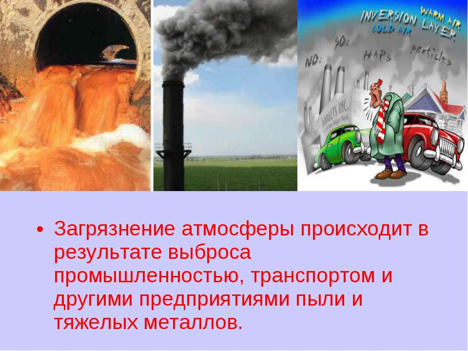 Загрязнение атмосферы происходит в результате выброса промышленностью, трансп...