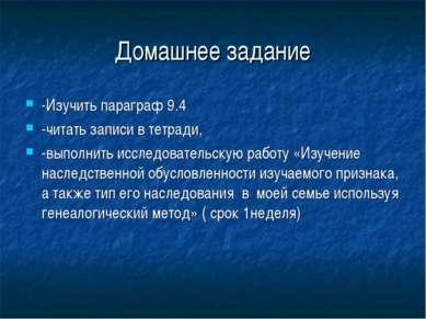 Домашнее задание -Изучить параграф 9.4 -читать записи в тетради, -выполнить и...