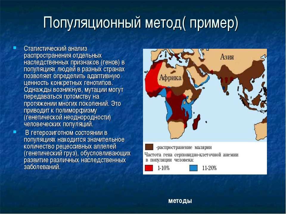 Популяционный метод( пример) Статистический анализ распространения отдельных ...