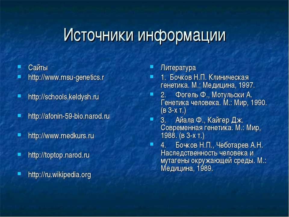 Источники информации Сайты http://www.msu-genetics.r http://schools.keldysh.r...