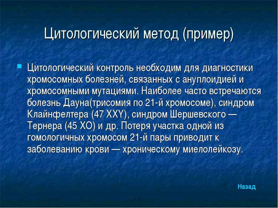 Цитологический метод (пример) Цитологический контроль необходим для диагности...