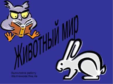 Выполняла работу Желтенкова Яна 4а
