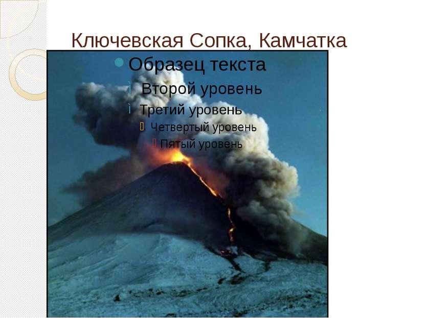 Ключевская Сопка, Камчатка