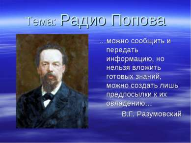 Тема: Радио Попова …можно сообщить и передать информацию, но нельзя вложить г...