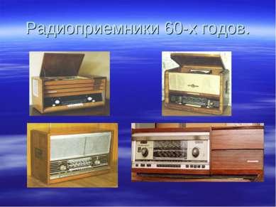 Радиоприемники 60-х годов.