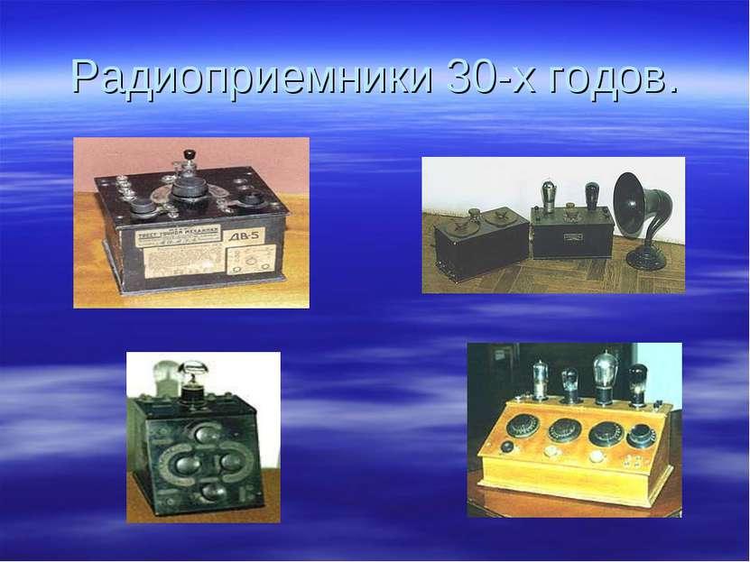 Радиоприемники 30-х годов.