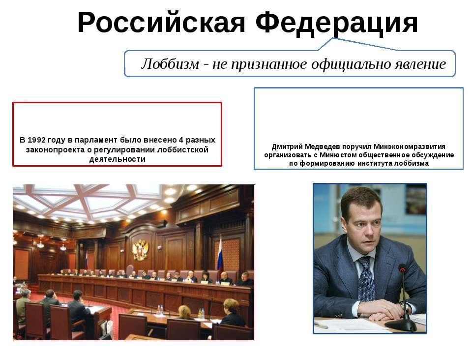 Российская Федерация В 1992 году в парламент было внесено 4 разных законопрое...