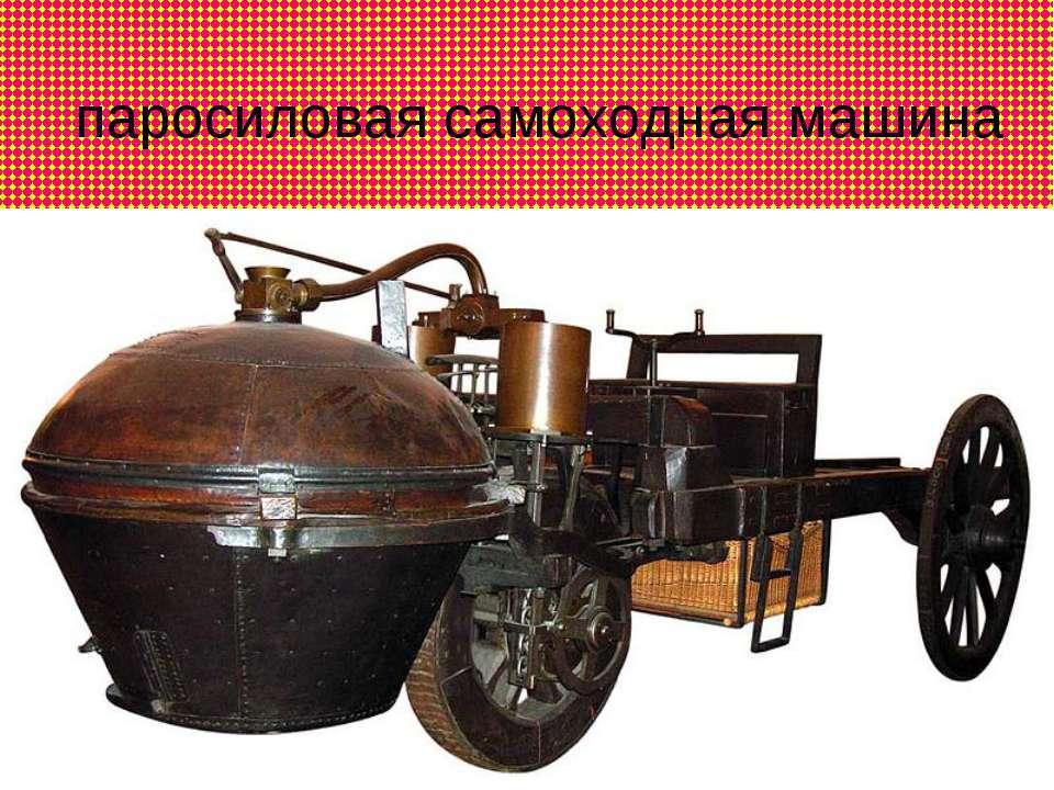 паросиловая самоходная машина