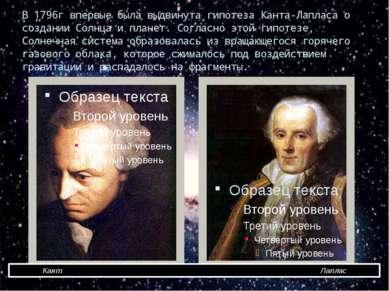 В 1796г впервые была выдвинута гипотеза Канта-Лапласа о создании Солнца и пла...