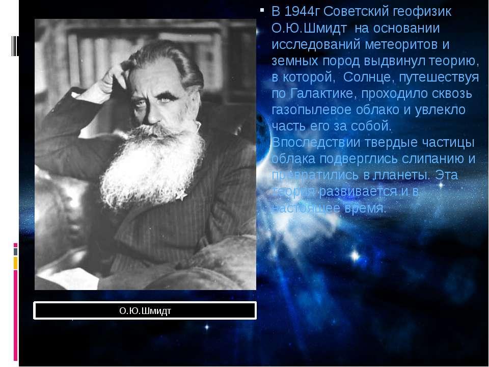 В 1944г Советский геофизик О.Ю.Шмидт на основании исследований метеоритов и з...