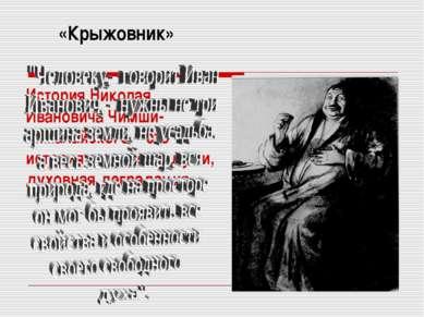 «Крыжовник» История Николая Ивановича Чимши-Гималайского - это история оскуде...