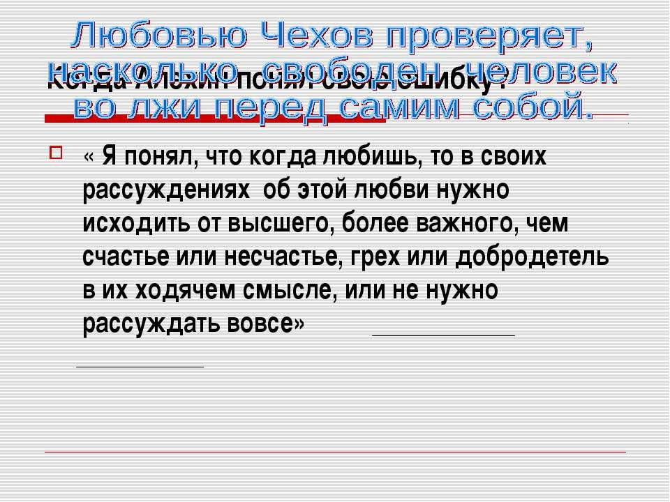 Когда Алехин понял свою ошибку? « Я понял, что когда любишь, то в своих рассу...