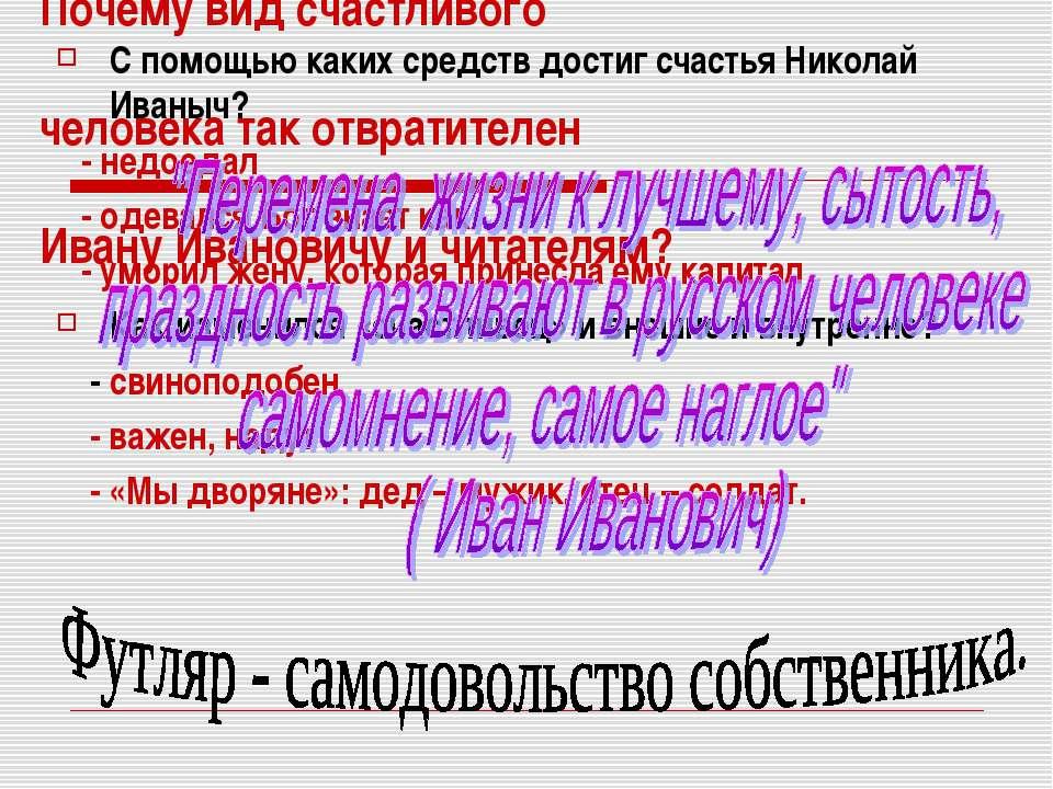 Почему вид счастливого человека так отвратителен Ивану Ивановичу и читателям?...