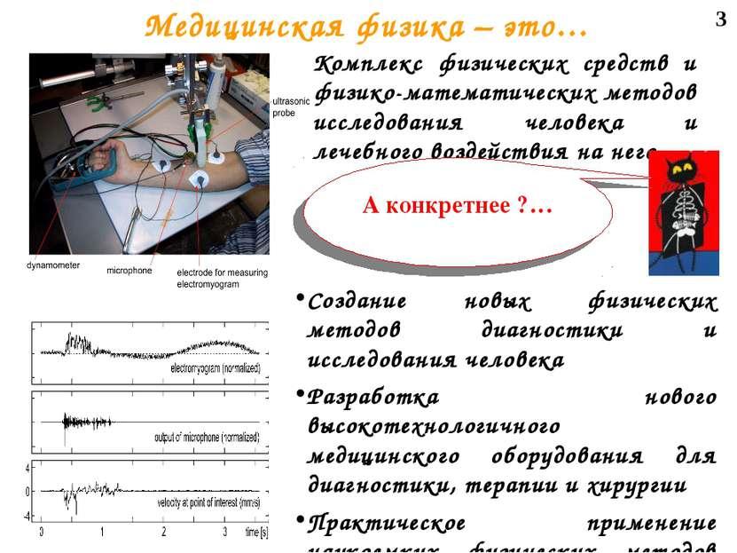 3 Создание новых физических методов диагностики и исследования человека Разра...