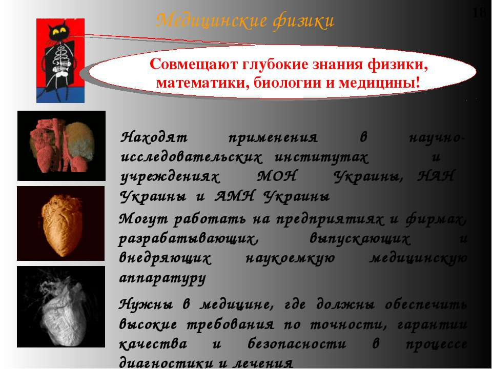 18 Находят применения в научно-исследовательских институтах и учреждениях МОН...