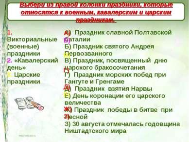 А) Г) Д) Ж) З) Б) В) Е) Выбери из правой колонки праздники, которые относятся...