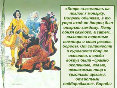 «Бояре съезжались на поклон к монарху. Вопреки обычаям, в то утро вход во дво...