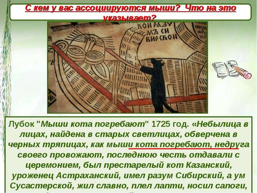 """Лубок """"Мыши кота погребают"""" 1725 год. «Небылица в лицах, найдена в старых све..."""