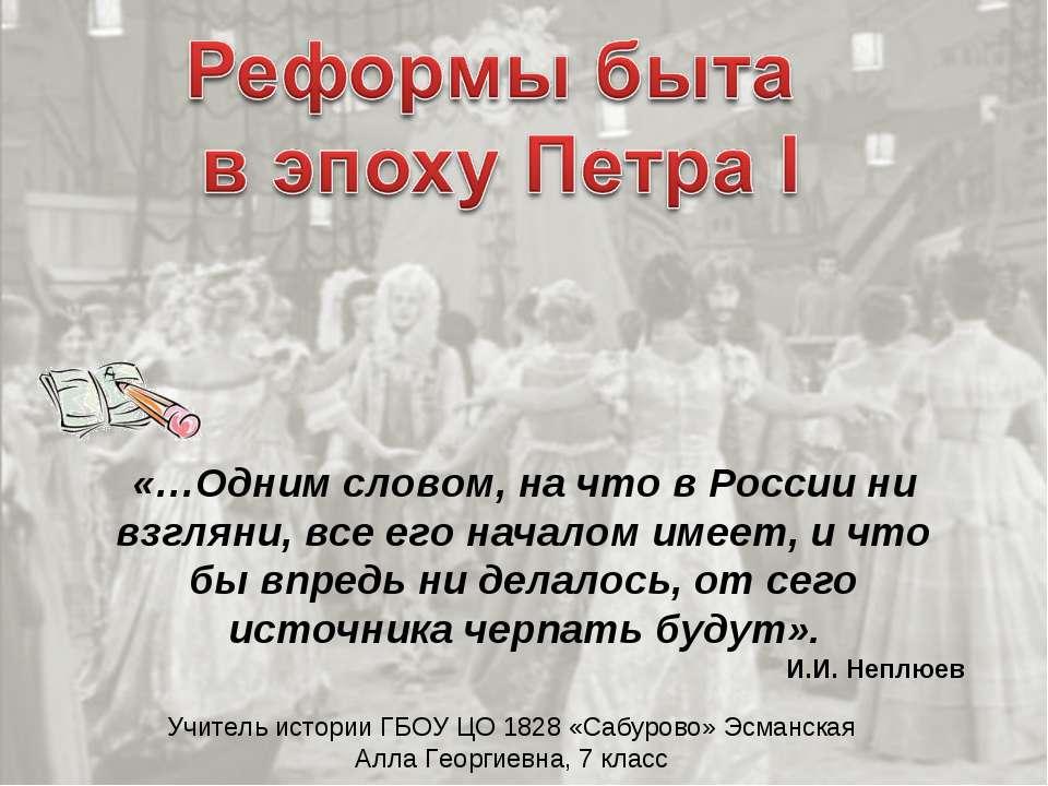 «…Одним словом, на что в России ни взгляни, все его началом имеет, и что бы в...