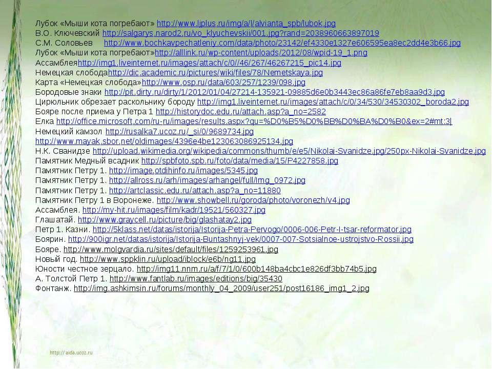 Лубок «Мыши кота погребают» http://www.ljplus.ru/img/a/l/alvianta_spb/lubok.j...
