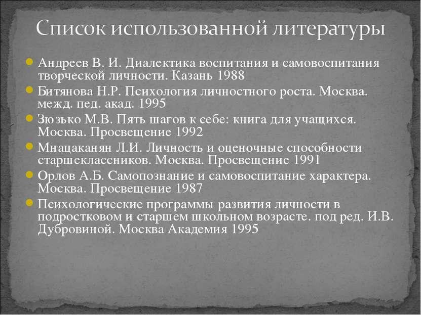 Андреев В. И. Диалектика воспитания и самовоспитания творческой личности. Каз...