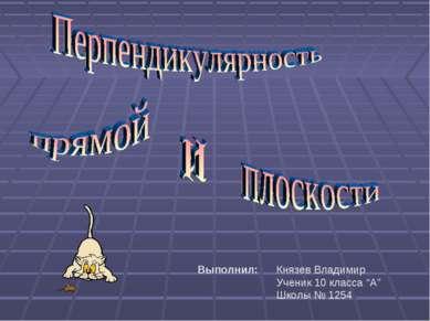"""Князев Владимир Ученик 10 класса """"A"""" Школы № 1254 Выполнил:"""