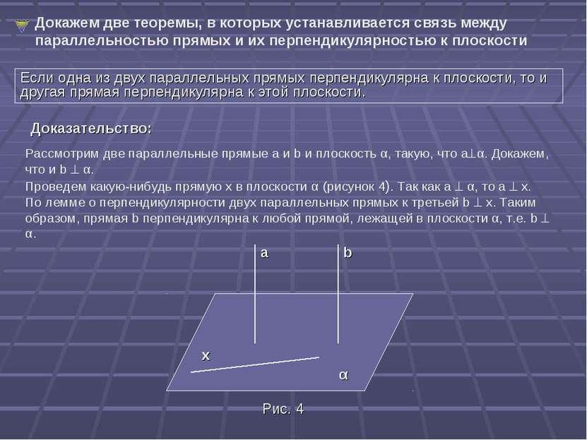 Докажем две теоремы, в которых устанавливается связь между параллельностью пр...