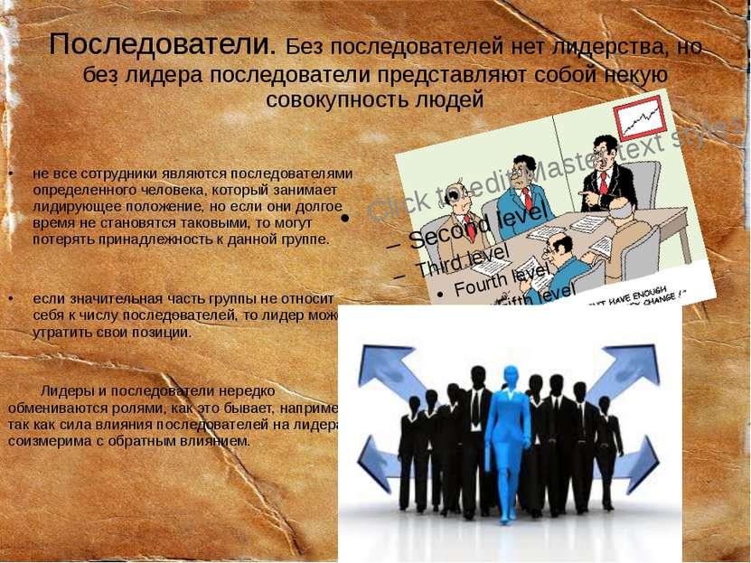 Последователи. Без последователей нет лидерства, но без лидера последователи ...
