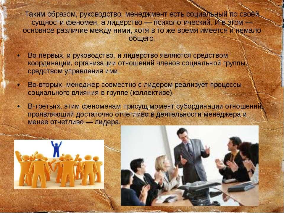 Таким образом, руководство, менеджмент есть социальный по своей сущности фено...