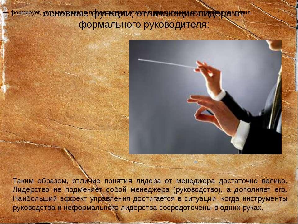 основные функции, отличающие лидера от формального руководителя: Таким образо...