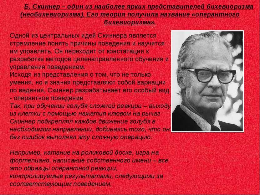 Б. Скиннер – один из наиболее ярких представителей бихевиоризма (необихевиори...