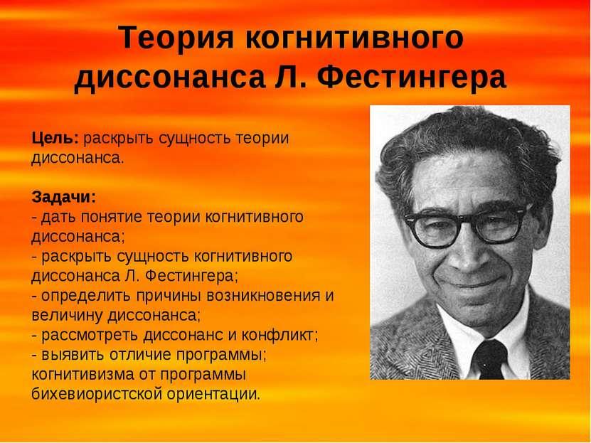 Теория когнитивного диссонанса Л. Фестингера Цель: раскрыть сущность теории д...